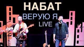 НАБАТ // Верую // Радио Новая Жизнь