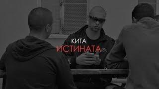 КИТА - ИСТИНАТА