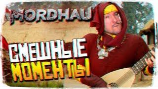 "Mordhau смешные моменты ""баги, приколы, фейлы"" Mordhau funny moments montage compilation experience"