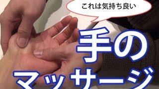 いつでもどこでもできる手のマッサージ The Massage Of A Hand