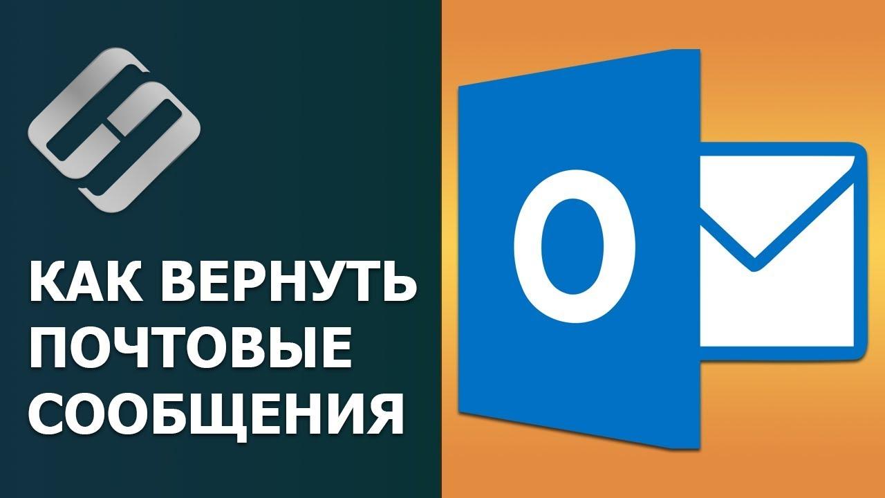 Восстановление данных Outlook после сбоя, форматирования, удаления писем, контактов или pst