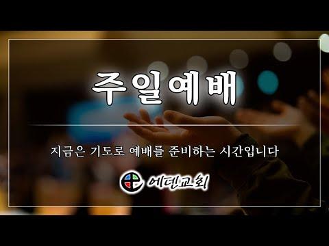 10월 17일 주일예배 영상