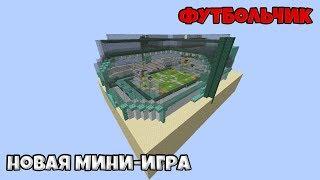 ФУТБОЛЬЧИК - Мини-игра в майнкрафте 1.14