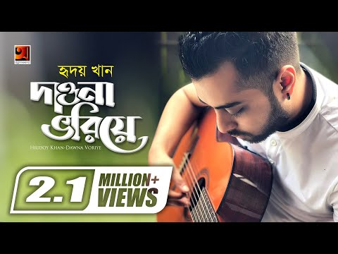 Download Dao Na Bhoriye | by Hridoy Khan | New Lyrical Video 2018 | ☢☢ EXCLUSIVE ☢☢ HD Mp4 3GP Video and MP3