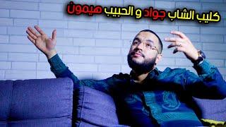 Cheb Djawed Avec Hbib Himoun 2019 ( Malgré Passik Noir - قاع سمحو فيا ) تحميل MP3