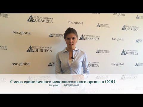 Смена единоличного исполнительного органа в ООО - пошаговая инструкция.