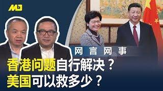 网言网事 | 何频 陈小平:香港问题自行解决?美国可以救多少?(20191016)