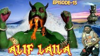 ALIF LAILA # अलिफ़ लैला #  सुपरहिट हिन्दी टीवी सीरियल  # धाराबाहिक -15 #