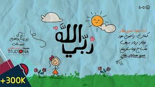 مازيكا الله ربي - أداء هيا عقاد | Allahu Rabbi تحميل MP3