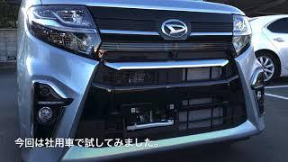 軽自動車にナンバープレートつけてみた。【茨城ダイハツ販売株式会社】