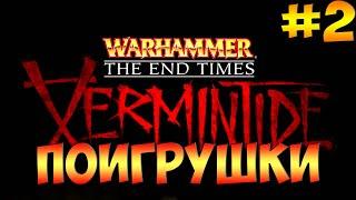 Warhammer End Times - Vermintide: Пробежка по канализации Юбершрайка #2