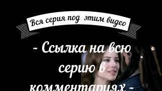 Бразильский сериал Любовь к жизни  17 серия, русская озвучка