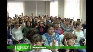 Народ не проведешь! Общественные слушания о снижении депутатского кворума перенесены
