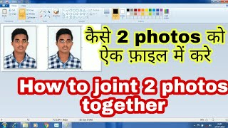 How to joint 2 photos together in one file 2019,,दो फोटो को एक साथ कैसे जोड़े 🔥