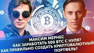 Максим Мернес (CryptoBoss). 500 BTC с нуля. Как правильно создать криптовалютный портфель?