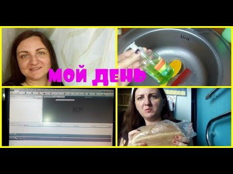 МОЙ ДЕНЬ/ Монтаж/Прогулка/ YOUTUBE/ Покупки/
