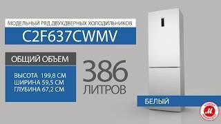 Холодильник HAIER C2F636CXMV от компании F-Mart - видео