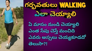 walking during pregnancy in Telugu|when to start|how long|how fast|benefits|who has to avoid|mom