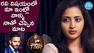 Lasya Reveals About What Her Family Members Said About Anchor Ravi | Frankly With TNR