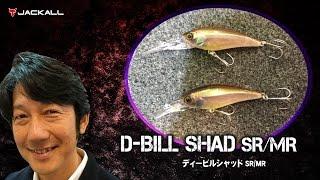小野俊郎がディービルシャッドSR/MRを生解説
