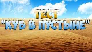 """Тест """"Куб в Пустыне"""""""