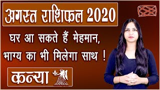 Kanya rashifal August 2020 | कन्या मासिक राशिफल अगस्त 2020 | Monthly Predictions | Virgo horoscope - Download this Video in MP3, M4A, WEBM, MP4, 3GP
