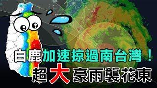 「白鹿」加速掠過南台灣!超大豪雨襲花東