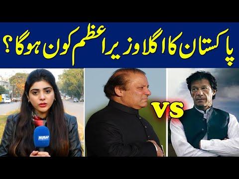 پاکستان کا نیا وزیر اعظم کو ہو گا