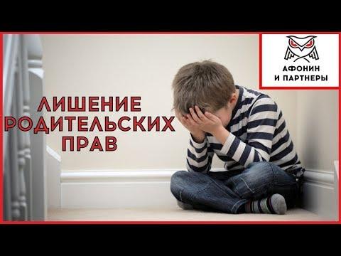Лишение родительских прав.  Права ребенка. Как лишить родительских прав?