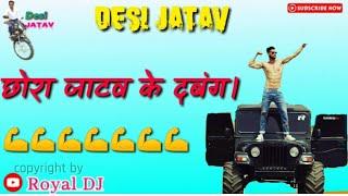 छोरा जाटव के दबंग // Chora Jatav Ke dabangg new rasiya Jatav song 2019.