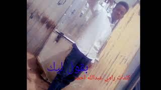 الشعر السوداني بقول ليك كلمات رامي عبدالله احمد ود ام روابة تحميل MP3