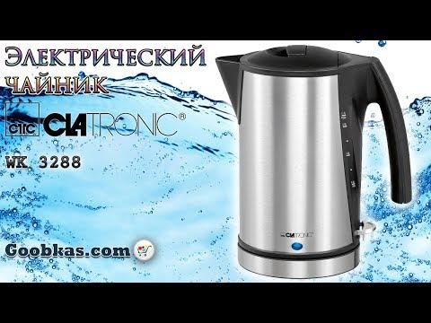 Электрический чайник Clatronic WK 3288 Czajnik elektryczny Wasserkocher