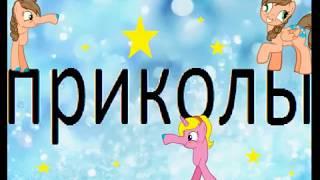 Приколы пони пони креатор