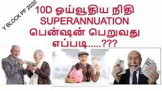 HOW TO APPLY EPF FORM 10 D PENSION -SUPERANNUATION
