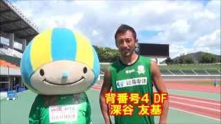 FC岐阜の選手からミナモへ応援メッセージ☆