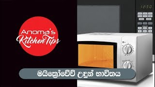 Anoma's Kitchen Tips # 23 - How to use a Microwave Oven
