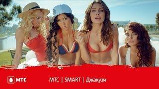 МТС | SMART | Джакузи