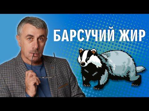 Барсучий жир - Доктор Комаровский