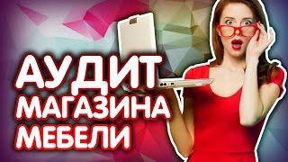 Юзабилити анализ мебельного магазина и аудит интернет магазина мебели