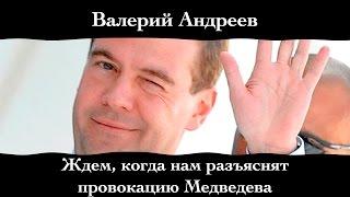 """Валерий Андреев. """"Ждем, когда нам разъяснят провокацию Медведева""""."""