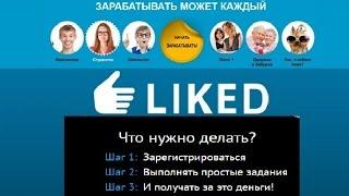 liked обзор проекта по заработку в интернете. liked регистрация