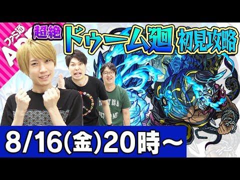 【モンストLIVE】M4タイガー桜井&宮坊&ターザンの超絶ドゥーム廻初見攻略!