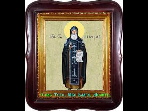 Молитва Песнопение Преподобный Николай Славянин Схимонах