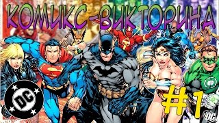 Комикс - викторина #1 / DC Comics