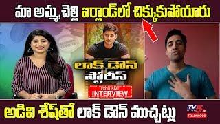 Adivi Sesh Exclusive Interview | Lockdown Stories | Goodachari 2 | Mahesh Babu | TV5 Tollywood