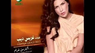 تحميل اغاني Grace Deeb Awkat غريس ديب أوقات MP3