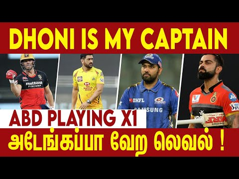 Dhoni Is My Captain - ABD ALL TIME IPL PLAYING X1 ..