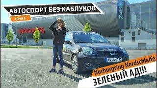 Автоспорт без  каблуков. 8 серия. Зеленый Ад - Нюрбургринг