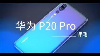 爱否 Fview 华为P20 Pro 评测
