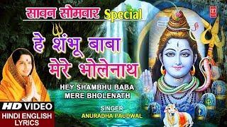 आज सावन के सोमवार के दिन भगवान शिव की आराधना विशिष्ट फलदायी है  भगवान शिव का भजन हे शम्भू बाबा मेरे भोलेनाथ तीनों लोक में तू ही तू...अनुराधा पौडवाल के स्वरों से सुसज्जित है हमनें ये Video सुंदर Graphics और शिवजी की सुंदर images के साथ ख़ास आपके लिए Subtitles के साथ बनाया है!!!! A Must Watch Video !!!!  Subscribe: http://www.youtube.com/tseriesbhakti Shiv Bhajan: Hey Shambhu Baba Mere Bholenath Singer: Anuradha Paudwal Music Director: Dilip - Sen, Sameer Sen Lyricist: Shyam Raj Album: Shiv Aradhana Vol.1 Music Label: T-Series  If You like the video don't forget to share with others & also share your views. Stay connected with us!!! ► Subscribe: http://www.youtube.com/tseriesbhakti ► Like us on Facebook: http://www.facebook.com/tseriesbhaktisagar ► Follow us on Twitter: https://twitter.com/tseriesbhakti  For Spiritual Voice Alerts, Airtel subscribers Dial 589991 (toll free)  To set popular Bhakti Dhun as your HelloTune, Airtel subscribers Dial 57878881